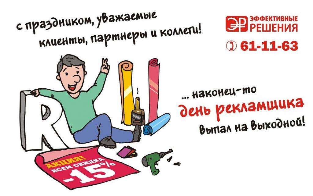 s-dnem-reklamshhika
