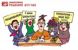 s-dnem-buhgaltera-1